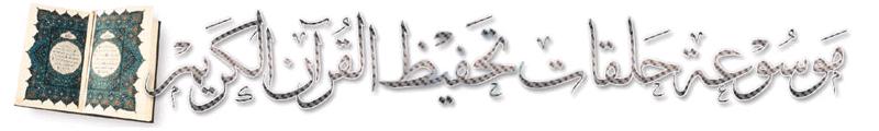 logo_quran